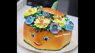 """Торт """"тыква"""" . готовый вариант. pumpkin cake"""