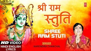 दशहरा Special भजन I श्री राम स्तुति I Shree Ramchandra Kripalu Bhajman I NARENDRA CHANCHAL I HD