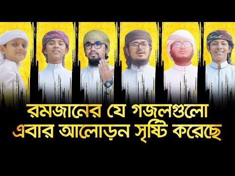 রমজানের বাছাইকৃত নতুন গজল । Ramadan Top Selected Song | Kalarab Ramjan Gojol