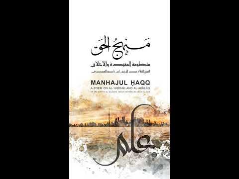 Manhaj al-Haqq Poem