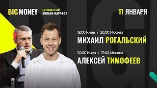 Михаил Рогальский. Алексей Тимофеев. Бесплатный онлайн марафон BIG MONEY (19:00 Киев/20:00 МСК).