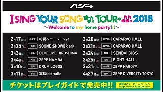 I SING YOUR SONG☆♪。 TOUR→♪♪。2018~Welcome to my home party!!!~』...