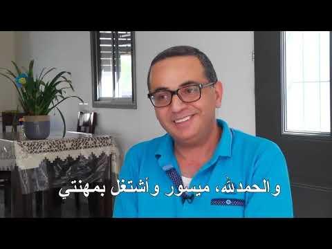 تعرف الى اسرائيل – طبيب يهودي سوري: خرجت من سوريا بس سوريا ما خرجت من قلبي