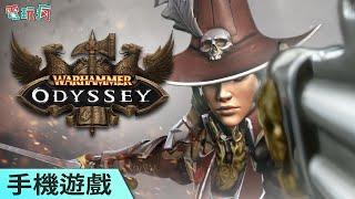 《戰鎚:奧德賽 Warhammer: Odyssey》手機遊戲 戰鎚系列的全新 MMORPG
