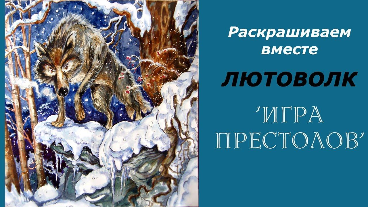Раскраска-антистресс Игра престолов. Лютоволк. - YouTube