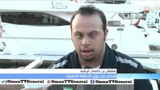 سفينة الأمل الكويتية تصل مسقط قبل أن تحط رحالها في الأولمبياد الخاص لذوي الإعاقة الذهنية في واشنطن