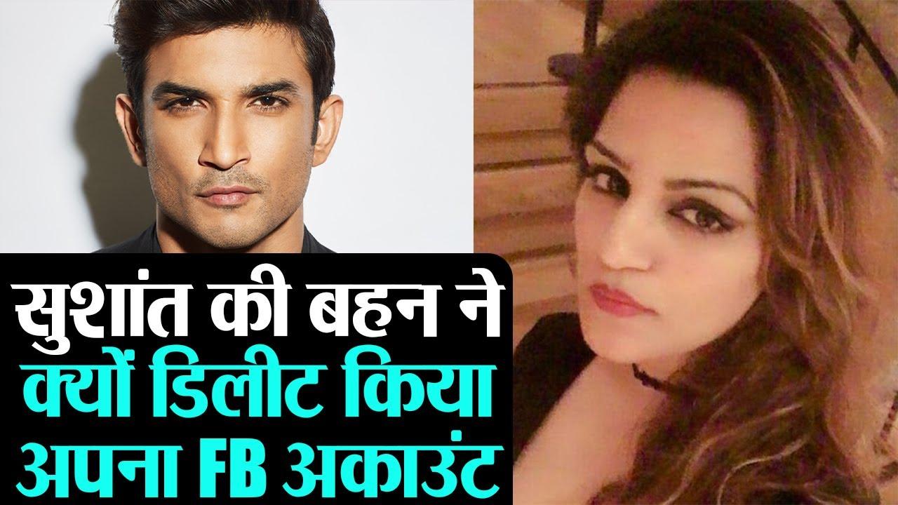 Sushant Singh Rajput की बहन Shweta ने क्यों किया ...