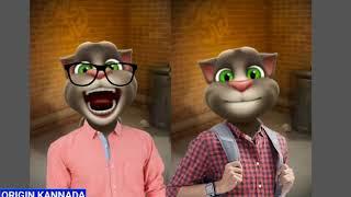 Teacher Mattu Gunda Kannada Comedy Video Talking Tom Jokes Sanilana maathu | sanilanamaathu
