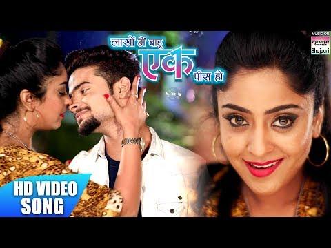 Lakhon Mein Baru Ek Pees Ho | Babloo Bhaiya | Shubhi Sharma | BHOJPURI SONG | HD VIDEO2018