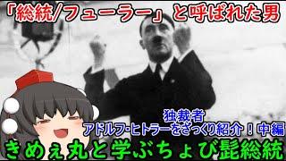【ゆっくり解説】「総統/フューラー」と呼ばれた男!アドルフ・ヒトラーをざっくり紹介!中編!