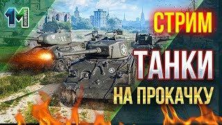 Стрим Танки на прокачку #2! World of tanks! михаилиус1000 / Видео