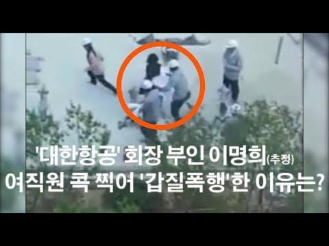 [이명희 동영상 원본] 여직원 콕 찍어 혼낸 이유는?