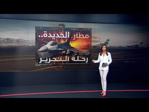 مطار الحديدة.. رحلة التحرير  - نشر قبل 22 دقيقة