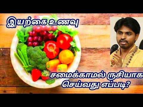 இயற்கை உணவு சமைக்காமல் ருசியாக செய்வது எப்படி? Chennai November 22-25||Covai 15-18||7904119044