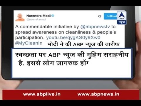 PM Narendra Modi appreciates ABP News' awareness campaign on cleanliness