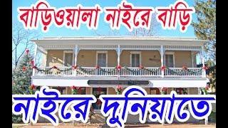 বাড়ি ওলা নাইরে বাড়ি, নাইরে দুনিয়াতে--2017        -BariWala Naire Bari Naire Duniyate-