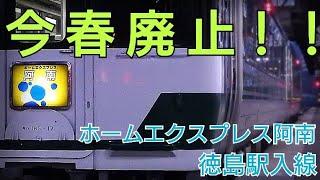 今春廃止! キハ185 特急ホームエクスプレス阿南 徳島駅入線