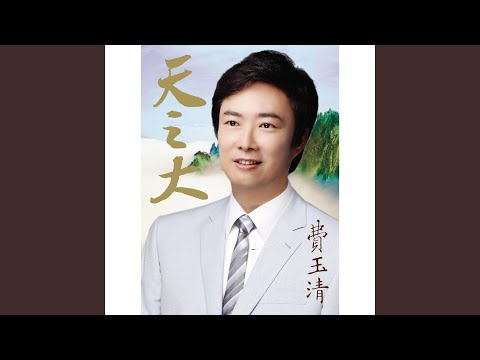 Zhen De Hao Xiang Ni