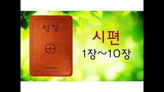 [가톨릭 성경]    좋은책 읽어주는 오마리아글라라 수…