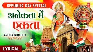 Republic Day Special 2020 I अनेकता में एकता विशेषता Mein Ekta Visheshta I Deshbhakti Geet 26 January