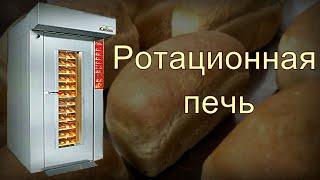 Первая выпечка хлеба в пекарне на 18 кв.м.