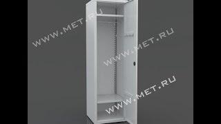 Шкаф медицинский для одежды 1Мо разборный(Подробнее с характеристиками шкафа вы можете ознакомиться на нашем сайте http://www.met.ru/goods/967/. Разборный односе..., 2013-06-17T08:37:59.000Z)
