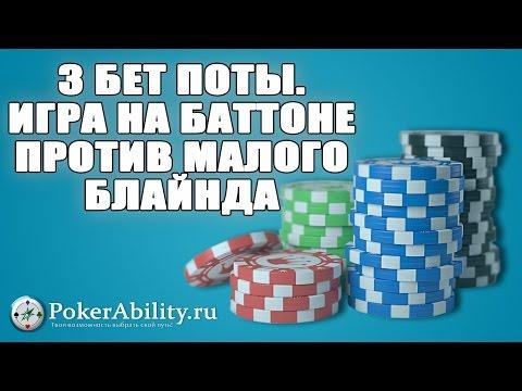 Покер обучение | 3 бет поты. Игра на баттоне против малого блайнда