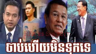 RFA khmer Radio,Khmer News,Khmer Hot News.Khmer breaking news,By Neary Khmer,