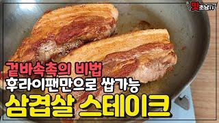 [Sub] 삼겹살 스테이크 NO오븐, 후라이팬으로 삼겹…