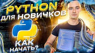 Как выучить Python для начинающих?
