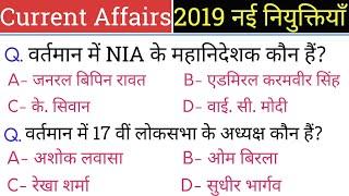 Current Affairs 2019 नई नियुक्तियां, वर्तमान में कौन क्या है? Up to date