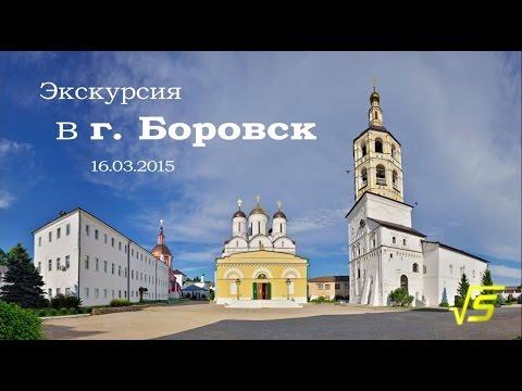 Экскурсия в Боровск. Достопримечательности города