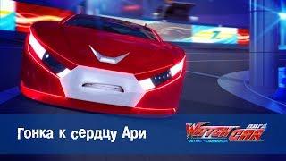 Лига WatchCAR Сезон 2 Эпизод  40 Гонка к сердцу Ари