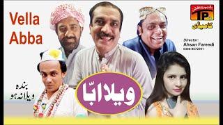 Vella Abba | Akram Nizami | TP Comedy