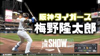 梅野隆太郎を完全再現【MLB The Show 21】