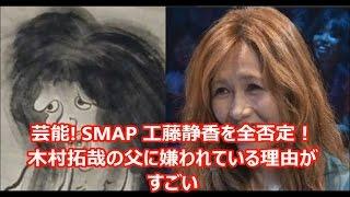 芸能! SMAP 工藤静香を全否定!木村拓哉の父に嫌われている理由がすごい...