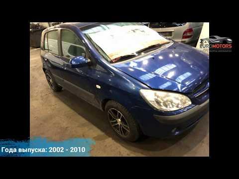 Разборка Hyundai Getz (Хюндай Гетц)   🚗 Euromotors Авторазборка иномарок