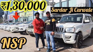 Used Car Starting From ₹1,30,000 | Second Hand Budget Cars At NSP | My Country My Ride