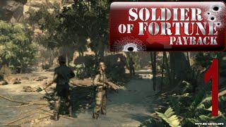 Soldier Of Fortune Payback прохождение Часть 1 Кван Ли