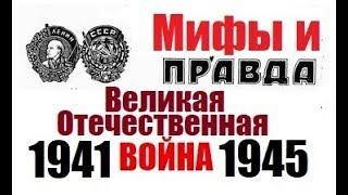9 Мая МИФЫ и ПРАВДА ☭ Великая Отечественная Война