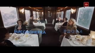 Убийство в Восточном экспрессе - Русский трейлер (дублированный) 1080p
