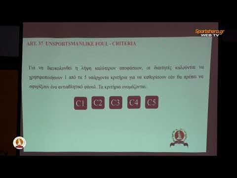 ΕΣΚΑΝΑ Σεμινάριο Νέων Κανονισμών Μπάσκετ 02 22/09/2018
