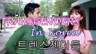 Transgenders in Korea 한국 트렌스젠더들