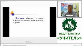 Современные методы на уроках технологии: использование кейс-метода