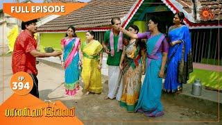 Pandavar Illam - Ep 394 | 13 March 2021 | Sun TV Serial | Tamil Serial