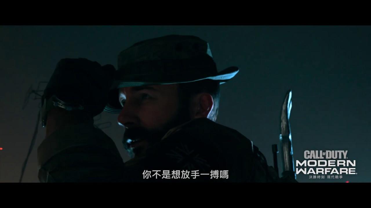『決勝時刻:現代戰爭』上市預告片