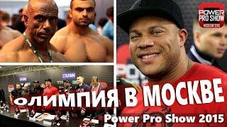 Power Pro Show 2015 Олимпия в Москве: регистрация, пресс-конференция(, 2015-12-04T00:31:28.000Z)