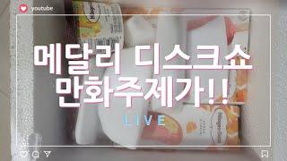 [메달리 디스크쇼 Live]  7/29 추억의 '만화 …