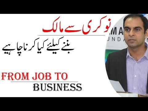 From Job To Business | Qasim Ali Shah (In Urdu)