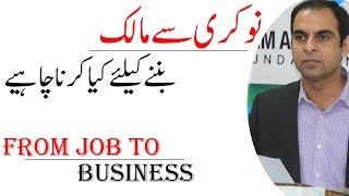 From Job To Business | Qasim Ali Shah (In Urdu)